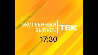Экстренный выпуск Новостей ТВК от 20 августа 2017 года (17:30)