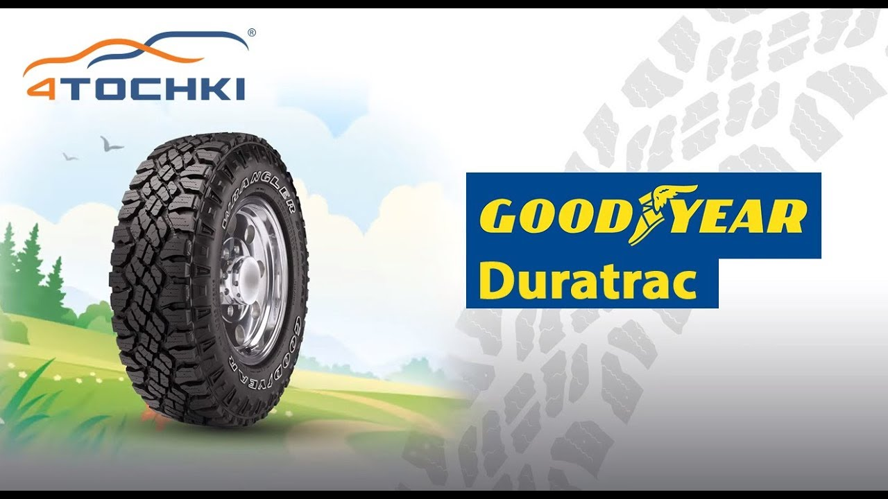 Экономь с шинами Goodyear Duratrac.  4точки - Wheels & Tyres.