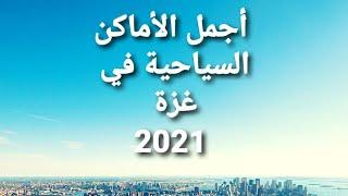 غزة٢٠٢١أجمل الأماكن السياحية في غزة ٢٠٢١ اشترك بالقناةThe most beautful tourist place in Gaza 2021