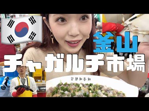 釜山のチャガルチ市場の海鮮がうまいやばい 부산 자갈치시장 먹방