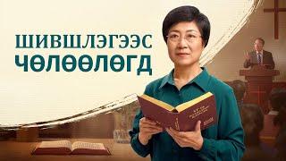 Хаанчлалын сайн мэдээ | Шившлэгээс чөлөөлөгд | Эзэний хаан ширээний өмнө өргөгдөх ( монгол хэлээр)