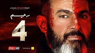 مسلسل رحيم الحلقة 4 الرابعة - بطولة ياسر جلال ونور | Rahim series - Episode 04