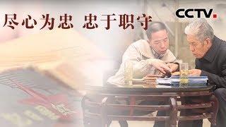 [中华优秀传统文化]尽心为忠护家国| CCTV中文国际