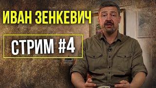 Прямой эфир №4 с Иваном Зенкевичем Про Автомобили | Прямее не бывает стрим