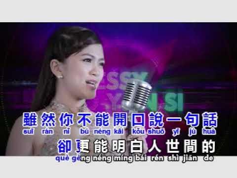 jessy luo - jiu gan tang boi bo