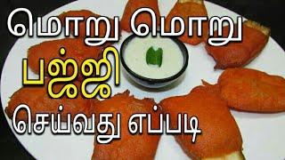 மொறு மொறு வாழைக்காய் பஜ்ஜி செய்வது எப்படி/ vaalakkaai bajji in tamil