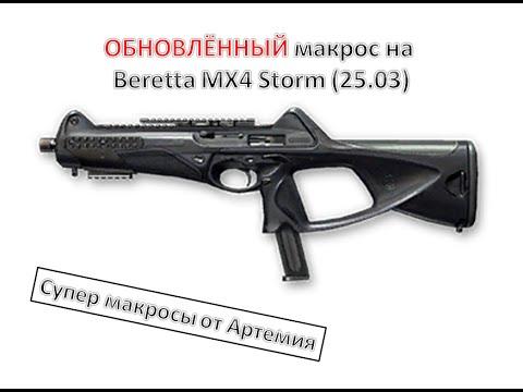 макрос на баррет мх4 storm