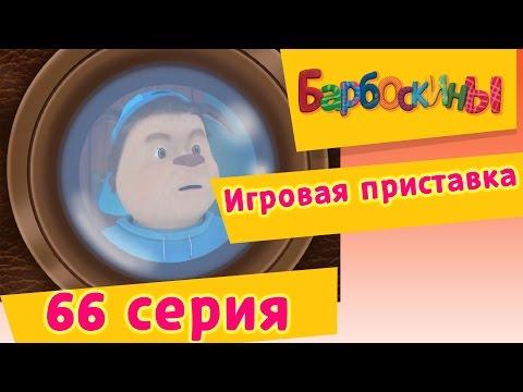 Барбоскины - 66 Серия. Игровая приставка (мультфильм)