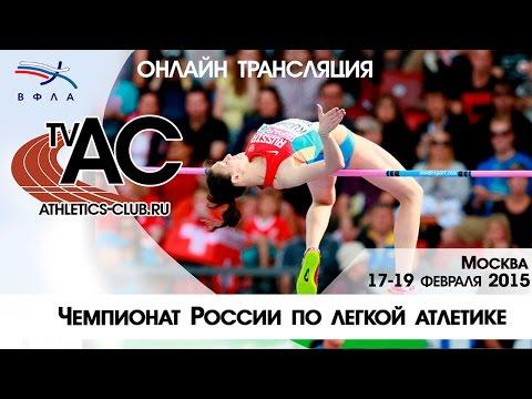 Чемпионат России по легкой атлетике в помещении. 2 день (Прямая трансляция)