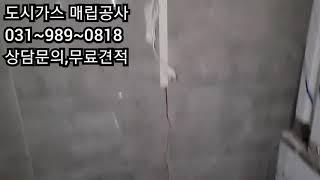 식당 도시가스 바닥매립 설치공사