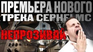 "тизер: ПРЕМЬЕРА НОВОГО ТРЕКА CEPHEI MC  ""in Dreams"""