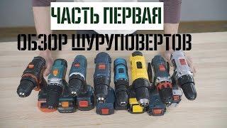 Обзор Шуруповертов - DeWALT, Bosch, Дніпро-М, Sturm, Зенит, Forte, Сталь, Grand