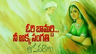 Telangana Exlent Folk Songs - Ori Bamardi Nee Akka Sangathi - Folk Songs - JUKEBOX