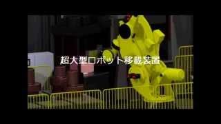 超大型ロボット移載装置