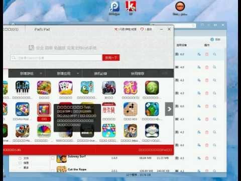 установка игр и программ на IPad, IPhone без джейлбрейка
