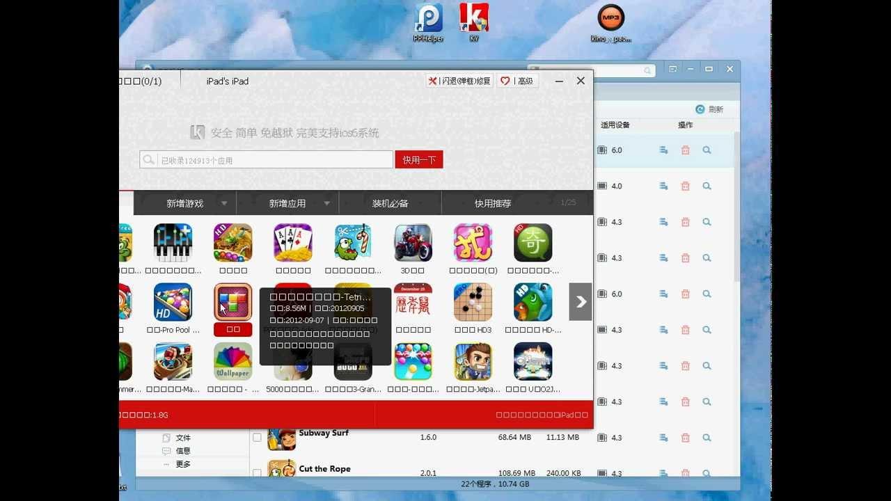 Скачать китайскую программу для айфона