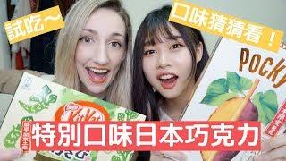 試吃挑戰!日本的奇怪口味巧克力猜猜看!Trying Weird Japanese Candy