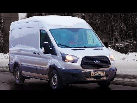 Ford Transit 2018: Газель Не Нужна!