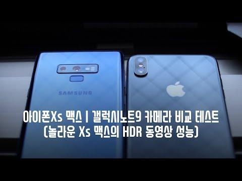 아이폰Xs 맥스 VS 갤럭시 노트9 카메라 비교 테