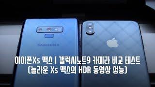 아이폰 Xs Max VS 갤럭시 노트9 카메라 비교 테스트 | 나인아 지켜주지 못해 미안해...