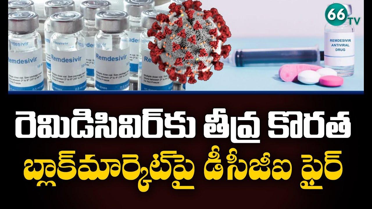 యాంటీవైరల్ డ్రగ్ రెమిడిసివిర్ లేకపోవడంతో ఆందోళన | High Demand For Remdesivir Antiviral Drug in India