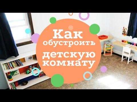 Как обустроить детскую комнату ★ Монтессори дома