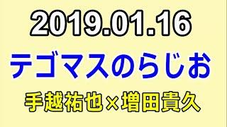 2019.01.16 テゴマスのらじお手越祐也×増田貴久NEWS.