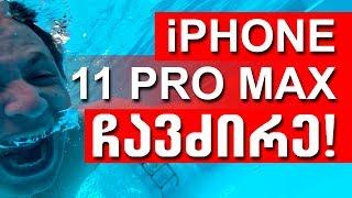 ჩავძიროთ IPHONE 11 PRO MAX !?