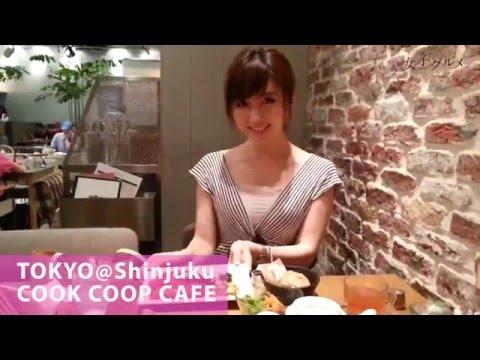 早川愛さん|COOK COOP CAFE@新宿|女子グルメ