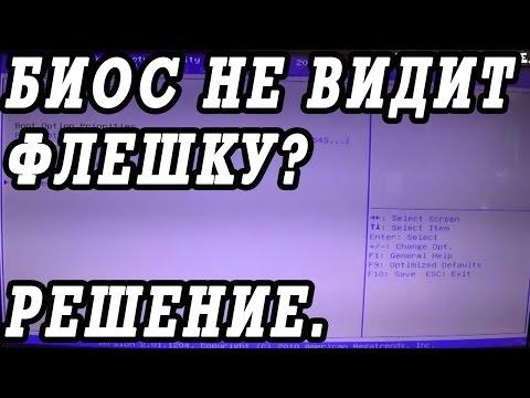 Что делать, если БИОС не видит загрузочную флешку с Windows.