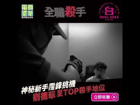 【免費重溫】《全職殺手》廣播劇 謝霆鋒、劉德華爭奪殺手第一
