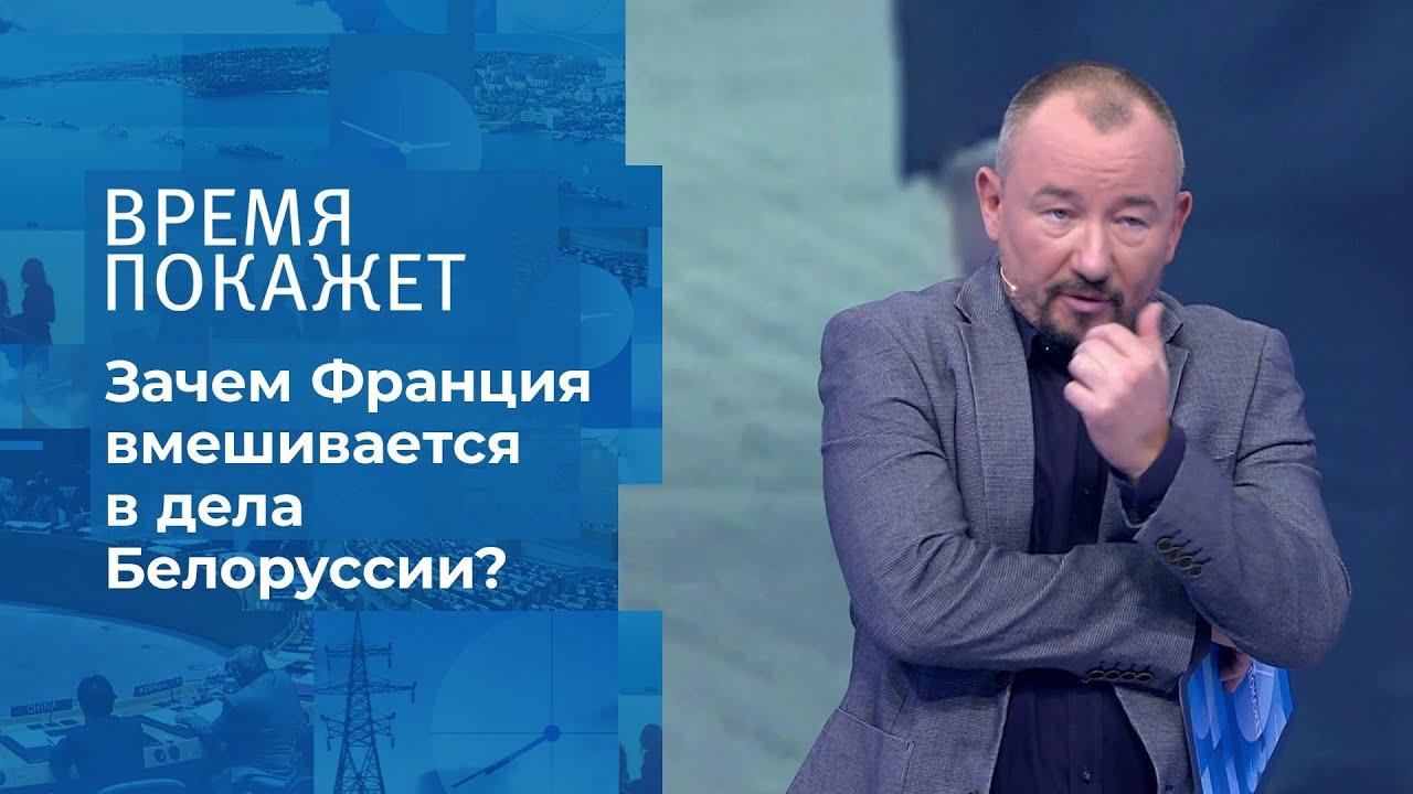 Время покажет выпуск от 29.09.2020 Белорусский вопрос.