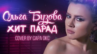 Ольга Бузова - Хит-парад (cover by Сара Окс). КАВЕР ШОУ - перепели уже не новинки