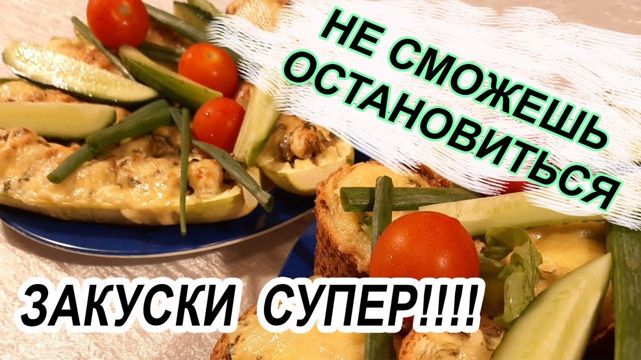 ЗАКУСКИ на 5+!!! ОЧЕНЬ ВКУСНЫЙ РЕЦЕПТ!!!