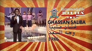 Ghassan Saliba - وجه السعد 1986