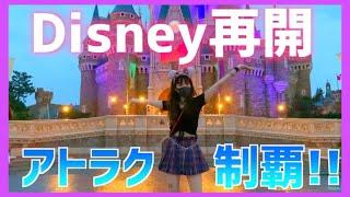 【disney】再開したディズニーでアトラクション何個乗れるかチャレンジ!!!!!