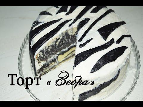 Торт зебра из пряников