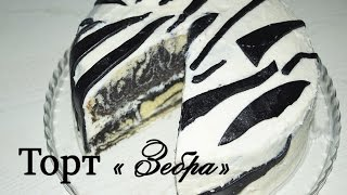 """Очень Вкусный ТОРТ """" ЗЕБРА"""" + рецепт творожно-масляного крема/ cake Zebra"""