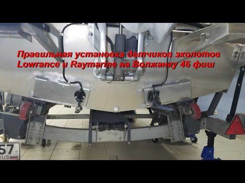 Волжанка 46 фиш. Правильная установка датчиков эхолотов Lowrance и Raymarine.