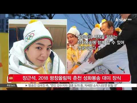 '평창동계올림픽 홍보대사' 장근석, 춘천 구간 성화봉송 대미 장식