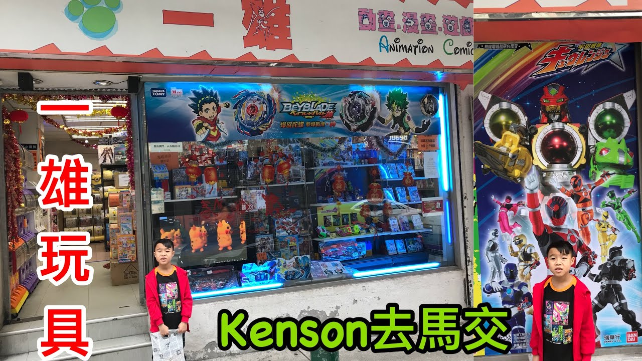 Kenson 去馬交之澳門一雄日本動漫玩具店遊記 Toyshop@MACAU (17/3/2018) - YouTube