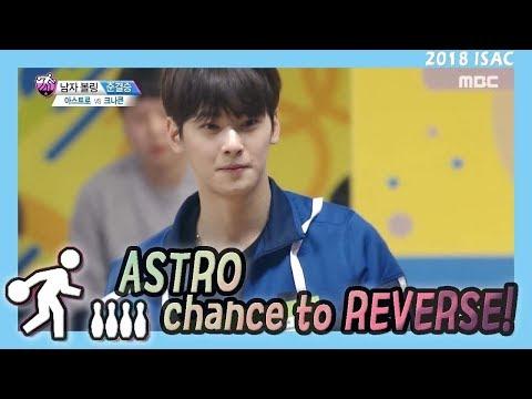 [Idol Star Athletics Championship] 아이돌스타 선수권대회 2부 - ASTRO,Bring a chance to reverse  20180215