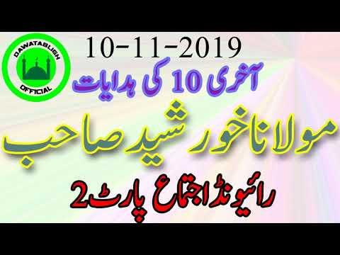 10-november-2019 Last 10 Mint Hidayat Mol Khursheed Sb Raiwind Ijtema Part2