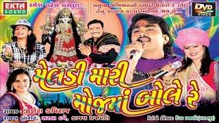 Meladi Mari Mojma Bole Re || Jignesh Kaviraj || Kajal Prajapati || Rajal Barot || Sarla Dave thumbnail