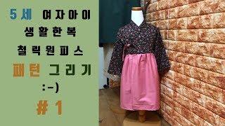 (5세) 여자아이 생활한복 철릭원피스 상의 뒤판 패턴그…