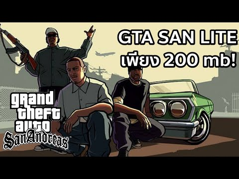 สอนโหลดเกม GTA SA ในโทรศัพท์ไฟล์น้อย 200 mb เท่านั้น!!