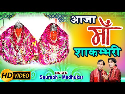 Shakambari Mata Bhajan !! Aaja Maa Shakambhari Naav Padi Majhdhar !! Saurabh Madhukar !! Full HD
