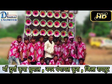 Maa Durga Kripa Dhumal Raipur | arti Song | full HD | Sounds Good | world Best dj dhumal system