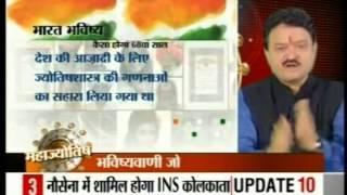 Mega Prediction I India After 68th Independence I 16th Aug - 2014 I Mahajotish