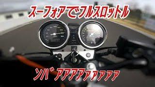 フルスロットルVTEC!①【 CB400SF 】